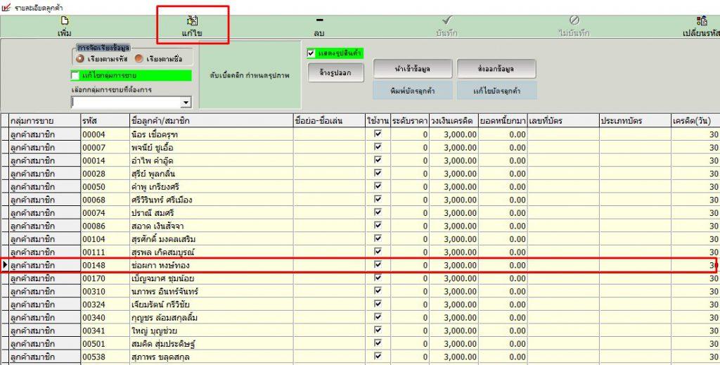 แก้ไขข้อมูลลูกค้าในโปรแกรมขายหน้าร้าน dmart