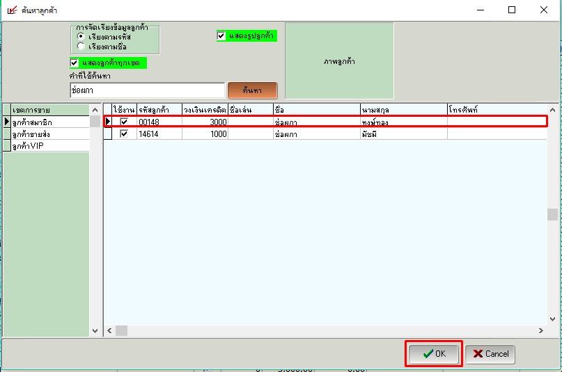 ผลการค้นหาลูกค้าในโปรแกรมออกใบเสร็จ dmart