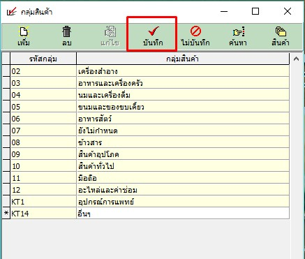 บันทึกข้อมูลกลุ่มสินค้าในโปรแกรมpos dmart