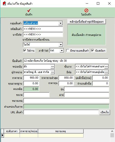 เพิ่ม-แก้ไขข้อมูลสินค้าในโปรแกรมออกใบเสร็จ dmart