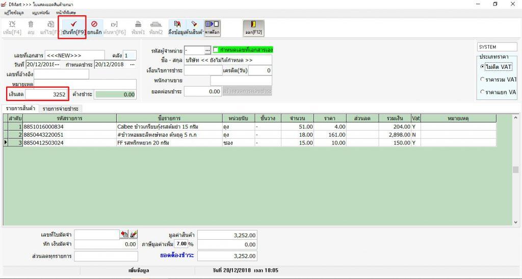 ใบยอดสินค้ายกมาที่จ่ายเงินสดในโปรแกรมpos dmart