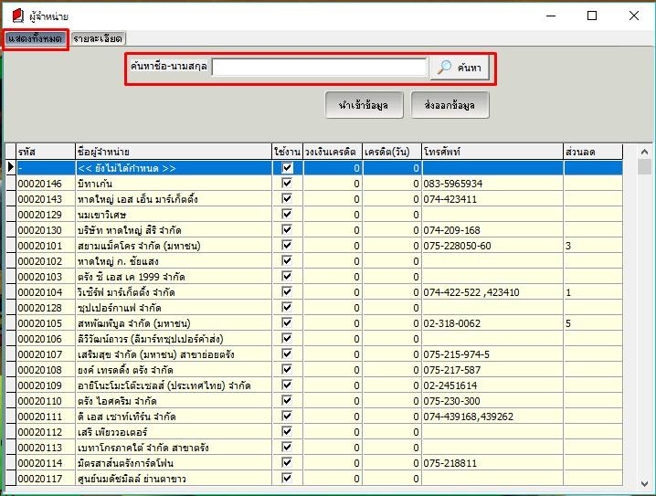 ค้นหาข้อมูลผู้จำหน่ายในโปรแกรมpos dmart