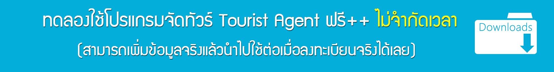 banner ทดลองใช้ระบบทัวร์ TouristAgent