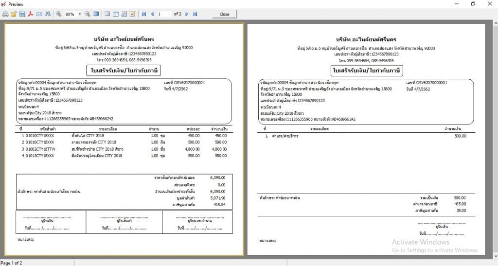 ตัวอย่างใบกำกับภาษีที่มีข้อมูลรถยนต์