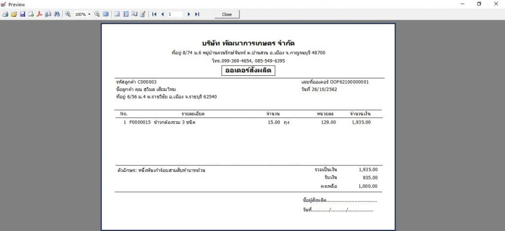 ตัวอย่างใบสั่งผลิต-โปรแกรมpos-dmart