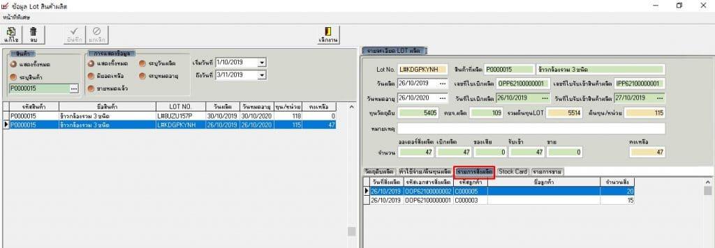 แถบรายการสั่งผลิต-โปรแกรมออกใบเสร็จ-dmart