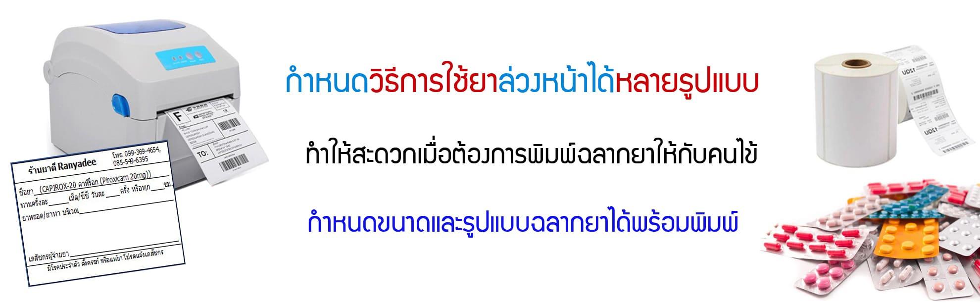 พิมพ์ฉลากยา-ranyadee