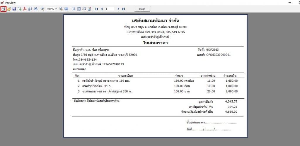 ตัวอย่างเอกสารใบเสนอราคา-dmart