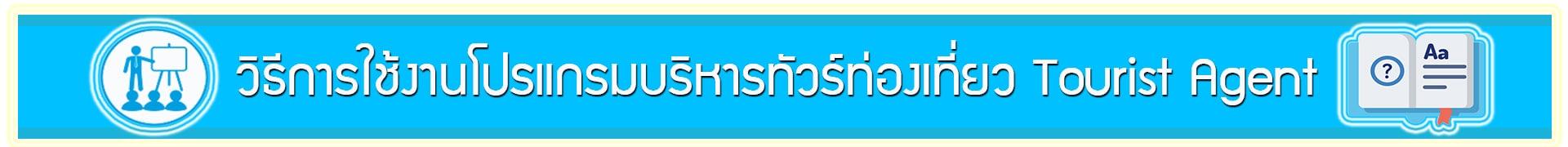วิธีใช้งาน โปรแกรมบริหารงานทัวร์ touristagent-banner