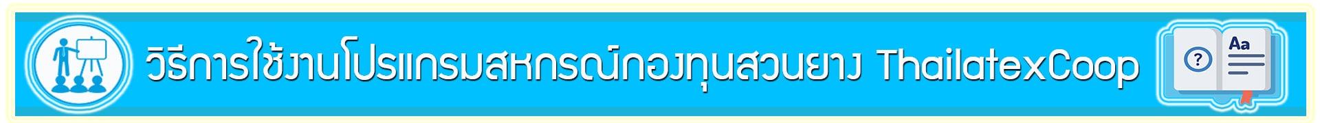 วิธีใช้งานโปรแกรมสหกรณ์กองทุนสวนยาง thailatexcoop